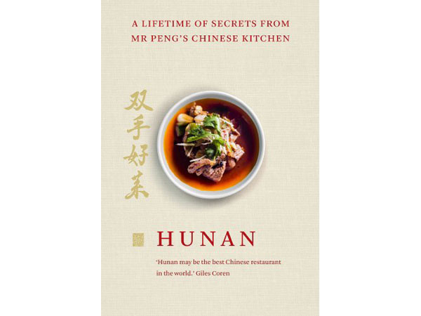 Hunan A Lifetime Of Secrets From Mr Peng S Chinese Kitchen